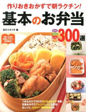作りおきおかずで朝ラクチン!基本のお弁当300選 肉・魚介 野菜・卵 パン・めん ミニおかず [ 食のスタジオ ]