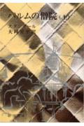 パルムの僧院(上巻)改版(9784102008010)