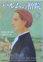 パルムの僧院(下巻)改版(9784102008027)