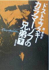【送料無料】カラマーゾフの兄弟(下巻)48刷改版 [ フョードル・ミハイロヴィチ・ドストエフス ]