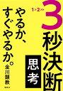 「3秒決断思考 やるか、すぐやるか。」金川 顕教