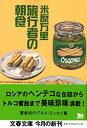 旅行者の朝食 (文春文庫) [ 米原 万里 ]