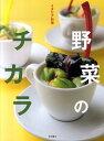 野菜のチカラ イタリア料理 [ 柴田書店 ]