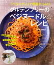グルテンフリーのベジヌードル☆レシピ 「ベジッティ」で野菜たっぷり [ いとうゆき ]