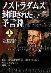 【送料無料】ノストラダムス封印された予言詩(上巻)