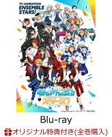 【楽天ブックス限定全巻購入特典対象 & 01〜04連動購入特典対象】あんさんぶるスターズ! Blu-ray 02 (特装限定版)【Blu-ray】