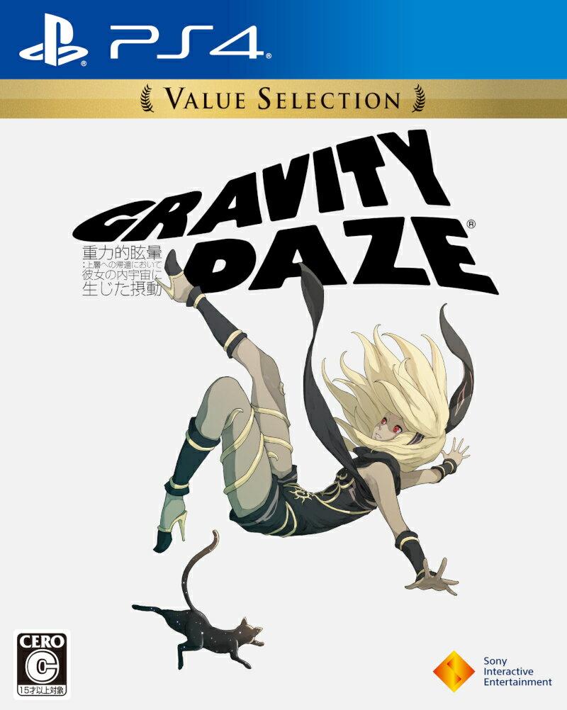 プレイステーション4, ソフト GRAVITY DAZE Value Selection