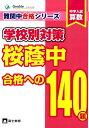中学入試算数桜蔭中合格への140題 (難関中合格シリーズ学校別対策)