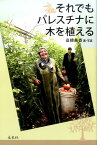 それでもパレスチナに木を植える [ 高橋 美香 ]
