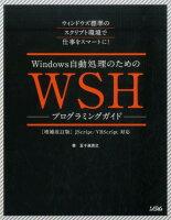 Windows自動処理のためのWSHプログラミングガイド増補改訂版