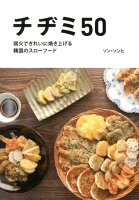 【バーゲン本】チヂミ50