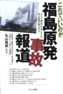 【送料無料】これでいいのか福島原発事故報道