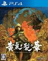 黄泉ヲ裂ク華 PS4版の画像