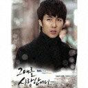 韓国ドラマ「あなたを愛してます」オリジナル・サウンドトラック [ (オリジナル・サウンドトラック) ]