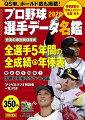 プロ野球選手データ名鑑2020