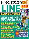 500円でわかるLINE最新版 (ONE COMPUTER MOOK GetNavi特別編集)