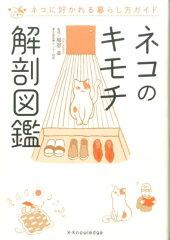 ネコのキモチ解剖図鑑 [ 服部幸 ]