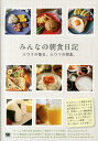 【送料無料】みんなの朝食日記 [ SE編集部 ]