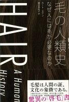 【バーゲン本】毛の人類史ーなぜ人には毛が必要なのか