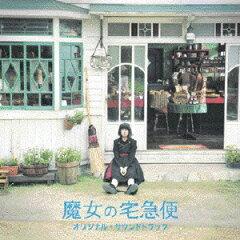 【送料無料】「魔女の宅急便」オリジナル・サウンドトラック [ 岩代太郎(音楽) ]