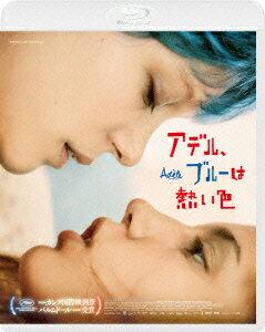 【楽天ブックスならいつでも送料無料】アデル、ブルーは熱い色 スペシャル・エディション【Blu-...
