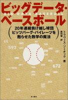 ビッグデータ・ベースボール