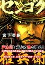 センゴク権兵衛(10) (ヤンマガKCスペシャル) [ 宮下 英樹 ]