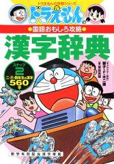 【送料無料】ドラえもんの漢字辞典(ステップ2)
