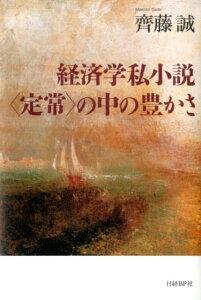 経済学私小説 <定常>の中の豊かさ [ 齋藤誠 ]