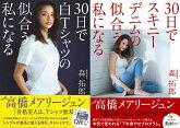 5/21「マツコの知らない世界」白Tシャツの世界