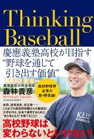 "Thinking Baseball --慶應義塾高校が目指す""野球を通じて引き出す価値"""