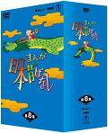 まんが日本昔ばなし DVD-BOX 第8集