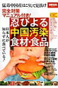 【送料無料】忍びよる中国汚染食材・食品