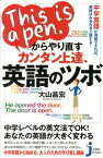 This is a pen.からやり直すカンタン上達、英語のツボ (じっぴコンパクト新書) [ 大山昌宏 ]