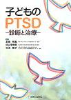 子どものPTSD 診断と治療 [ 友田明美 ]
