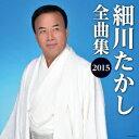 細川たかし全曲集2015 [ 細川たかし ]