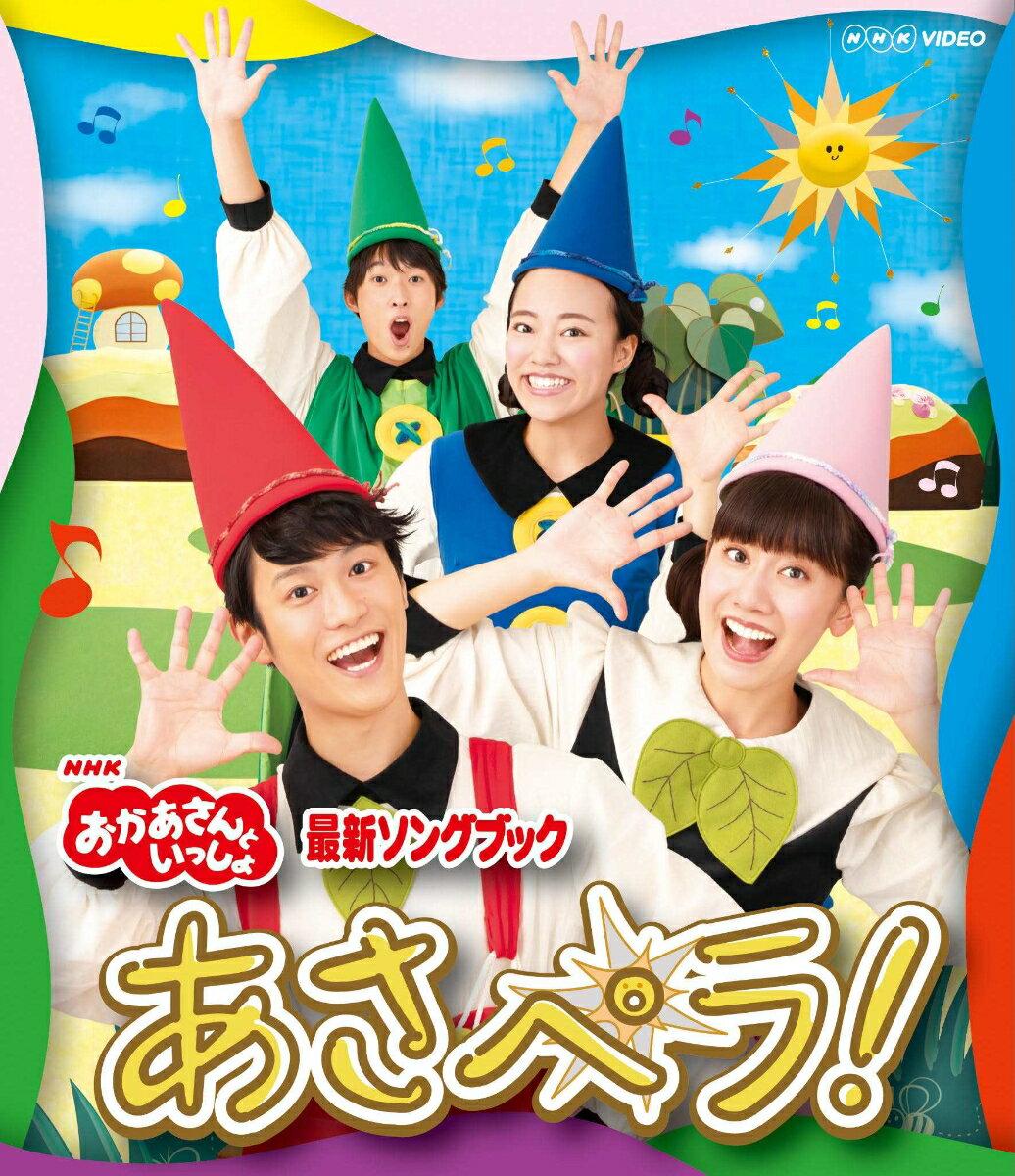NHK「おかあさんといっしょ」最新ソングブック あさペラ! 【Blu-ray】