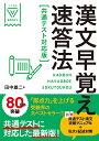 漢文早覚え速答法 共通テスト対応版 (大学受験VBOOKS) [ 田中雄二 ]