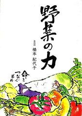 【楽天ブックスならいつでも送料無料】野菜の力 [ 橋本紀代子 ]