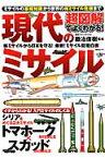 超図解でよくわかる!現代のミサイル ミサイルの基礎知識から世界の核ミサイル危機まで (綜合ムック) [ 鍛冶俊樹 ]
