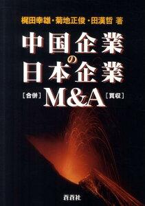 【送料無料】中国企業の日本企業M&A