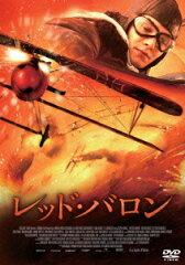 【送料無料】【定番DVD&BD6倍】 【ポイント3倍映画】レッド・バロン
