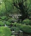 virtual trip 屋久島 悠久の楽園 HD SPECIAL EDITION【Blu-ray】