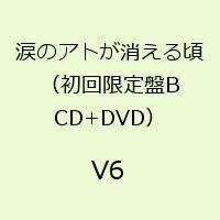 【楽天ブックスならいつでも送料無料】涙のアトが消える頃 (初回限定盤B CD+DVD) [ V6 ]