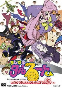 まじかる☆タルるートくん DVD COLLECTION VOL.3