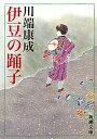伊豆の踊子 (新潮文庫 かー1-2 新潮文庫) [ 川端 康成 ]