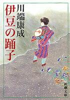 『伊豆の踊子改版』の画像