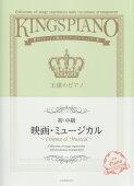 王様のピアノ 初・中級映画・ミュージカル