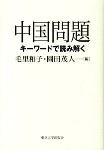 【送料無料】中国問題 [ 毛里和子 ]