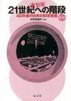 21世紀への階段(第1部)復刻版 40年後の日本の科学技術 [ 科学技術庁 ]